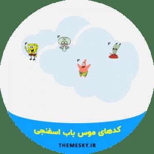 کدهای موس باب اسفنجی
